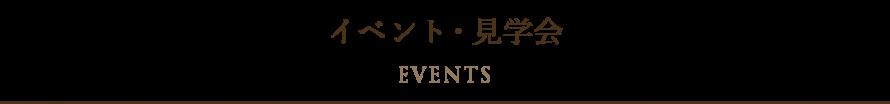 田代住建のイベント・見学会