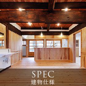 田代住建の家づくり「建物仕様」