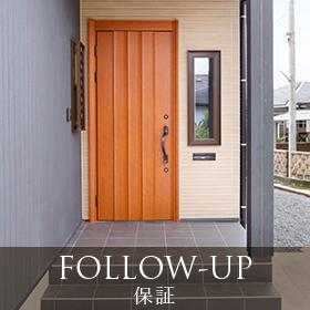 田代住建の家づくり「保証」