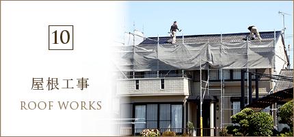 家づくりの流れ10. 屋根工事