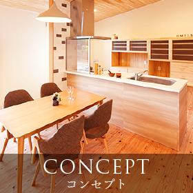 田代住建の家づくり「コンセプト」