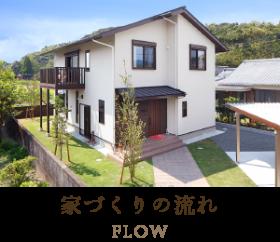 田代住建の家づくり「家づくりの流れ」
