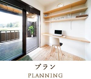 田代住建の家づくり「プラン」