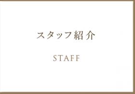 田代住建のスタッフ紹介