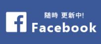 田代住建のFacebook