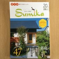 SUMIKA20号