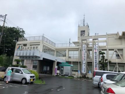 南九州市役所