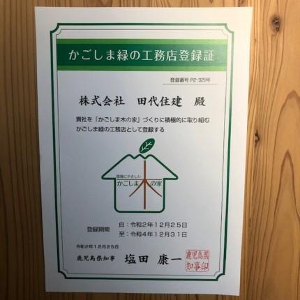 かごしま緑の工務店