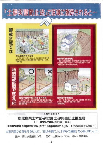 土砂災害特別警戒区域