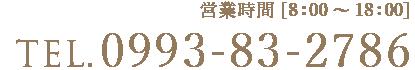 鹿児島県鹿児島市、南九州市の新築・リフォーム・注文住宅なら田代住建。TEL:0993-83-2786、メールでのお問い合わせは24時間OK!